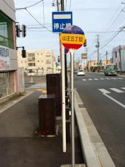 「山王5」バス停留所