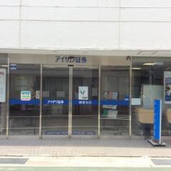 藍澤證券株式会社 鎌倉支店