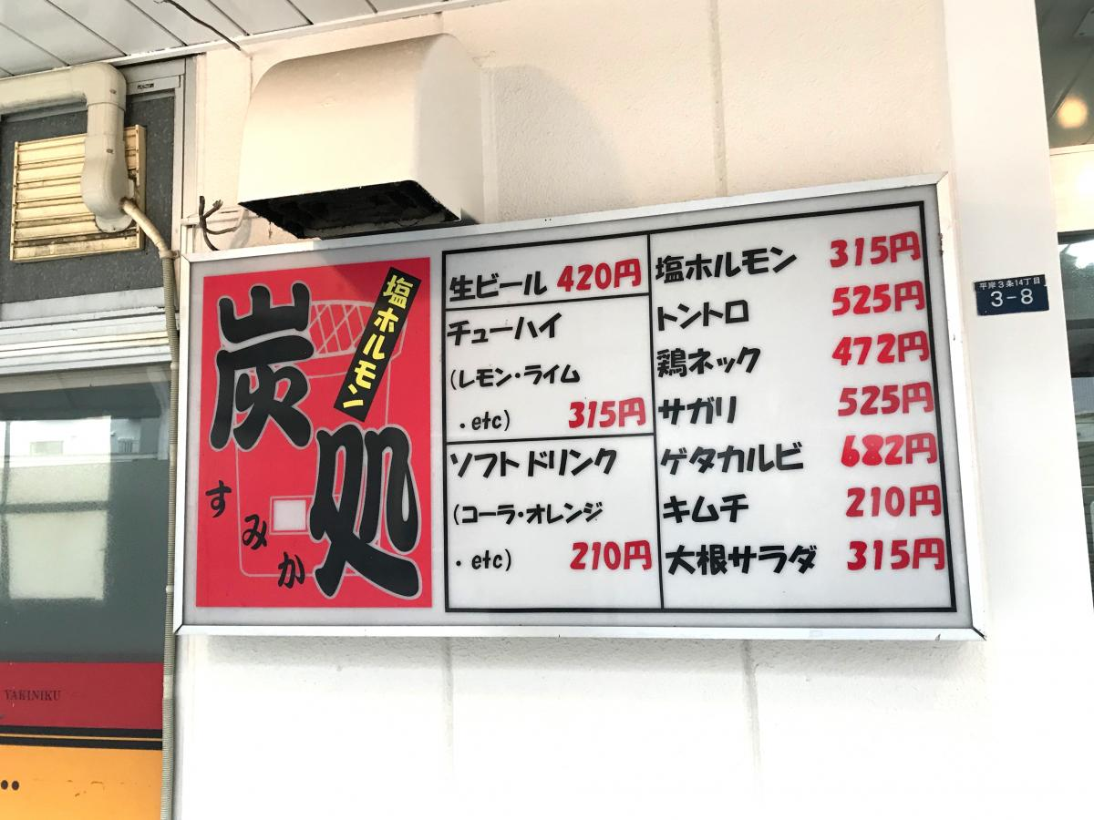 すみか(炭処)_看板
