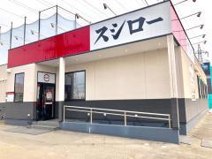 スシロー 秋田茨島店_施設外観