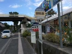 「皇徳寺西公園前」バス停留所
