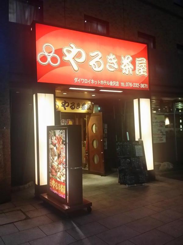 やる き 茶屋 金沢