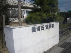 豊浦西消防署