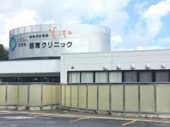 青森慈恵会病院