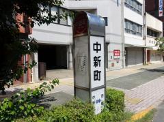 「中新町」バス停留所