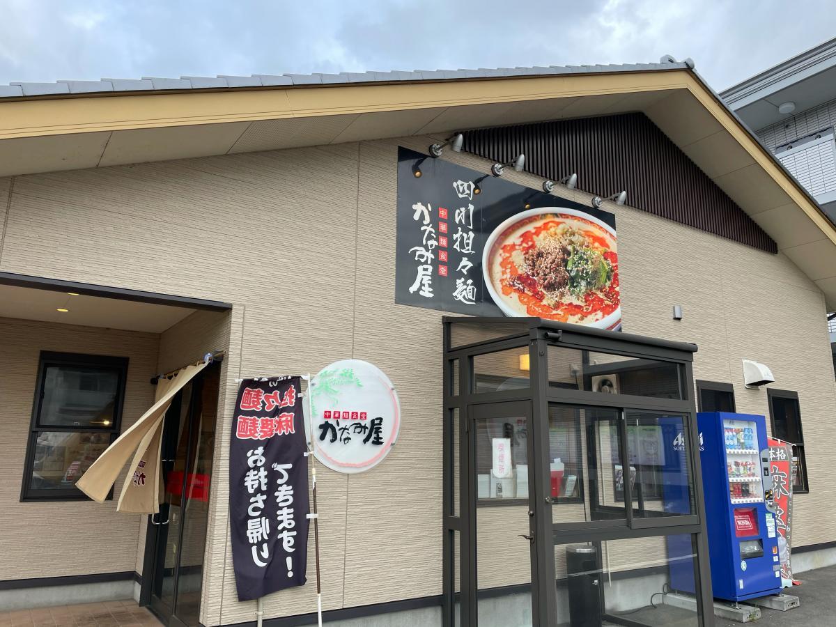 中華麺食堂かなみ屋_施設外観