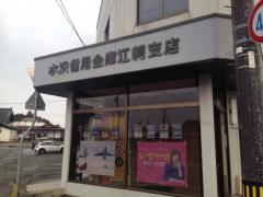 水沢信用金庫江刺支店