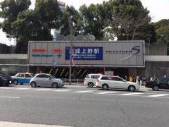 京成上野駅