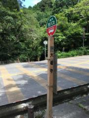 「大竜寺」バス停留所