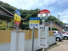 「内田」バス停留所