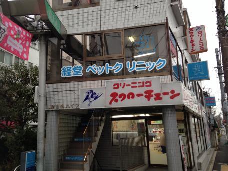 経堂ペットクリニック_施設外観