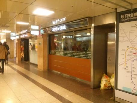 カフェ・ド・クリエ栄地下中央一番街店
