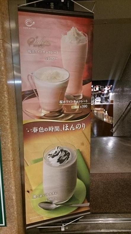 「カフェ・ド・クリエ栄地下中央一番街店」への投稿写真