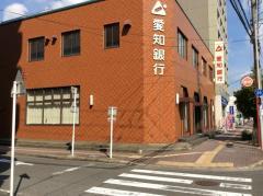 愛知銀行高畑支店