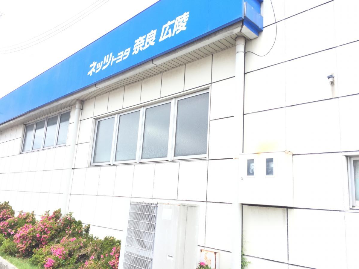 ネッツトヨタ奈良広陵店_施設外観