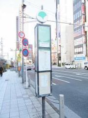 「新宿駅東口」バス停留所