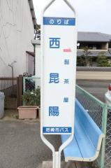 「西昆陽」バス停留所
