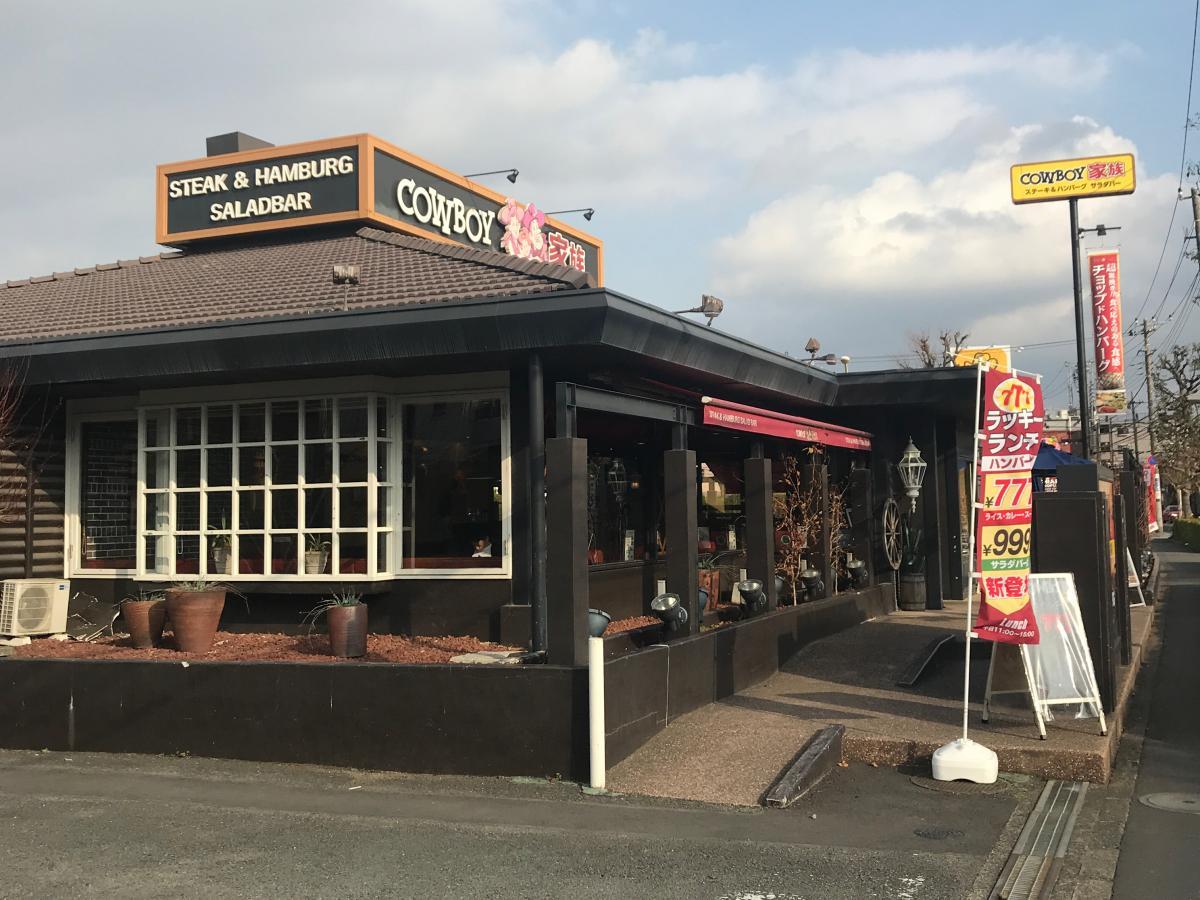 「カウボーイ家族 調布店(東京都調布市布田3-18-5)」の画像検索結果