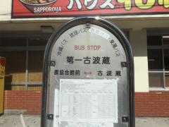 「第一古波蔵」バス停留所