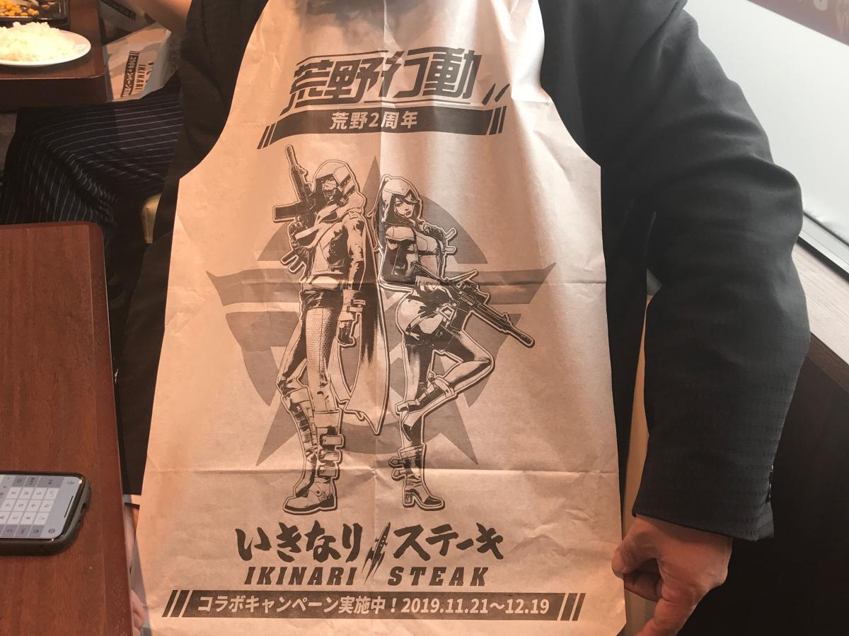 いきなり ステーキ 東 広島