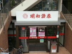 明和證券株式会社 玉川支店