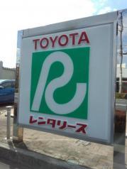 トヨタレンタリース群馬高崎問屋町店