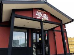 夢庵水元公園店