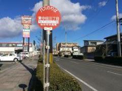 「東中田三丁目」バス停留所