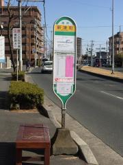 「新津町」バス停留所