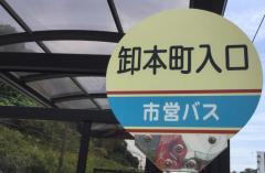 「卸本町入口」バス停留所