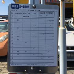 「富田(郡山市)」バス停留所