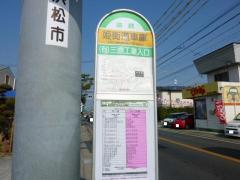 「姫街道車庫」バス停留所