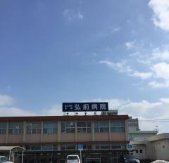 国立病院機構弘前病院