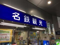 名鉄観光サービス 名鉄岐阜駅旅行センター