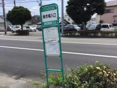 「魚市場入口」バス停留所