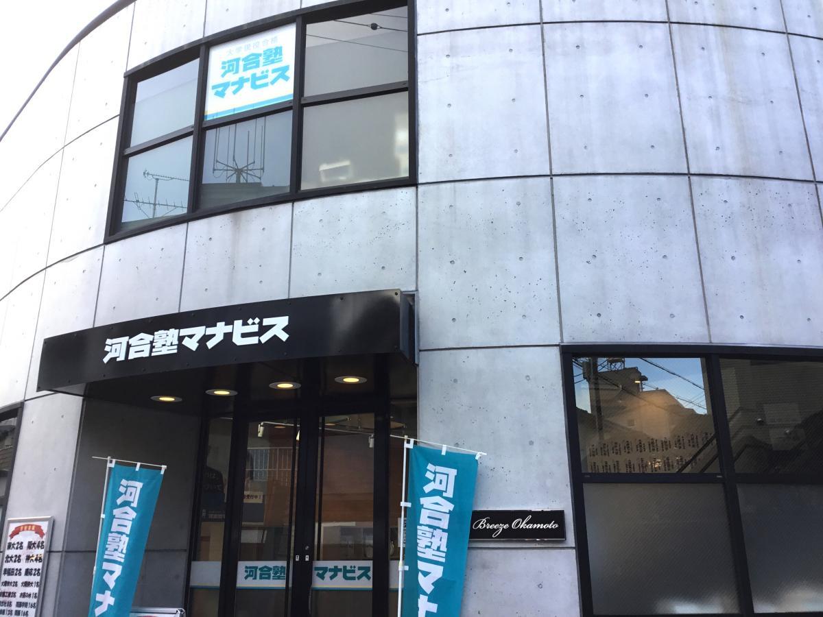 河合塾マナビス 阪急岡本駅前校_施設外観