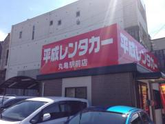平成レンタカー丸亀駅前営業所
