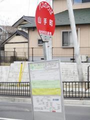 「山手町」バス停留所