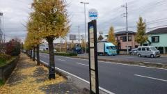 「大六天北」バス停留所