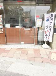 魚河岸のすしえびす長田神社店_施設外観