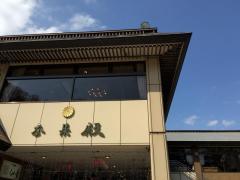 青葉城本丸会館
