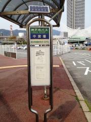 「中突堤」バス停留所