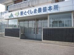 JA東とくしま小松島支所_施設外観