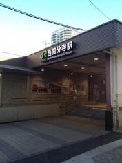 西国分寺駅