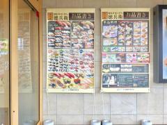 にぎりの徳兵衛 多賀城店