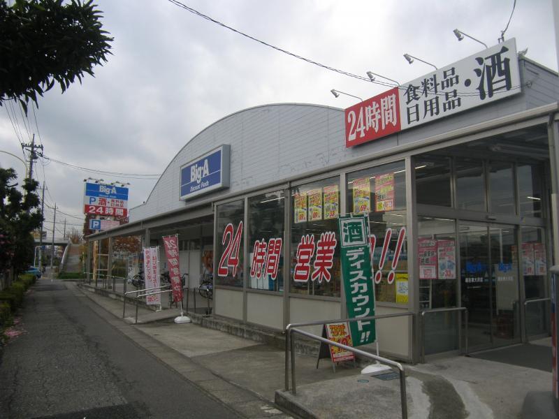 ビッグ・エー越谷東大沢店