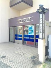 藍澤證券株式会社 富士宮支店