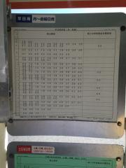 「安積黎明高校」バス停留所