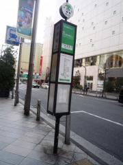 「新宿追分」バス停留所