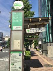 「真砂坂上」バス停留所